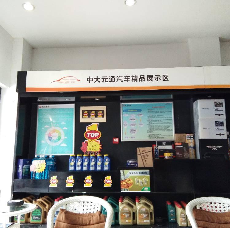 中大元通汽车服务三墩卡卡店