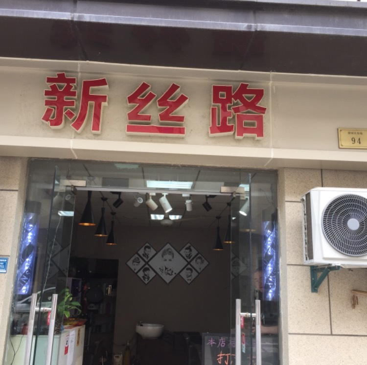 新丝路理发店