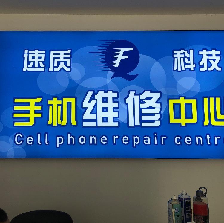 速质手机快修
