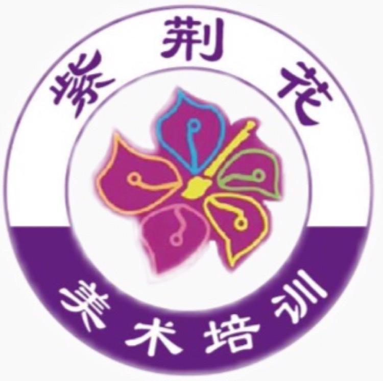 紫荆花培训中心