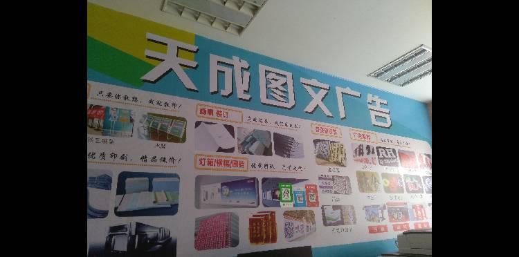 天成图文广告_2576