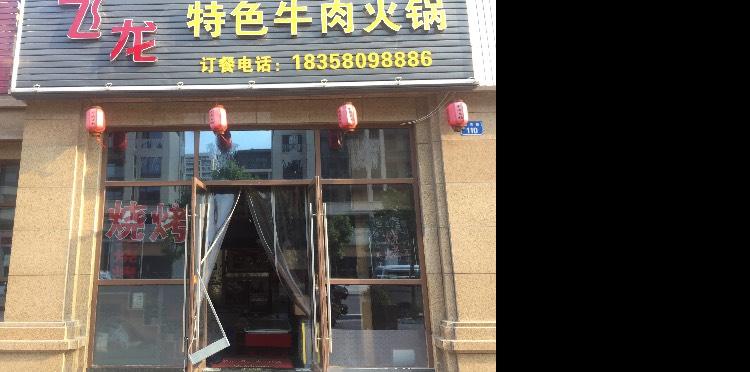 飞龙牛肉火锅18358098886_9731