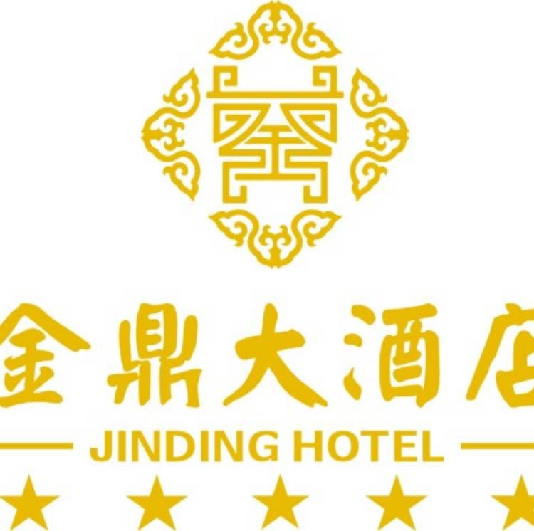 乐清金鼎大酒店