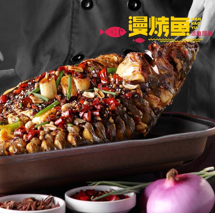 乐清市柳市漫烤鱼餐厅