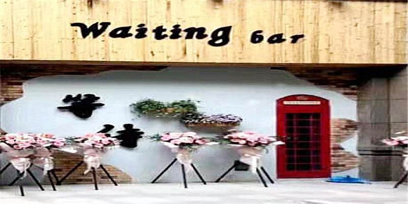 等待 Waiting Bar